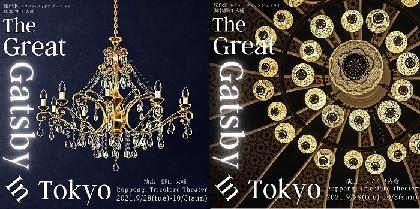 宮原奨伍と志村倫生がジェイ・ギャツビー役に Alexandrite Stage Produce『The Great Gatsby In Tokyo』上演が決定 全キャストを発表