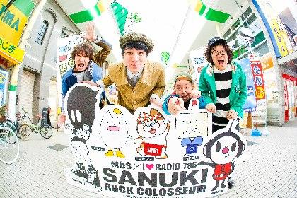 香川・高松ライブサーキット『SANUKI ROCK COLOSSEUM』を徹底レポート ー音楽、グルメを巡る旅