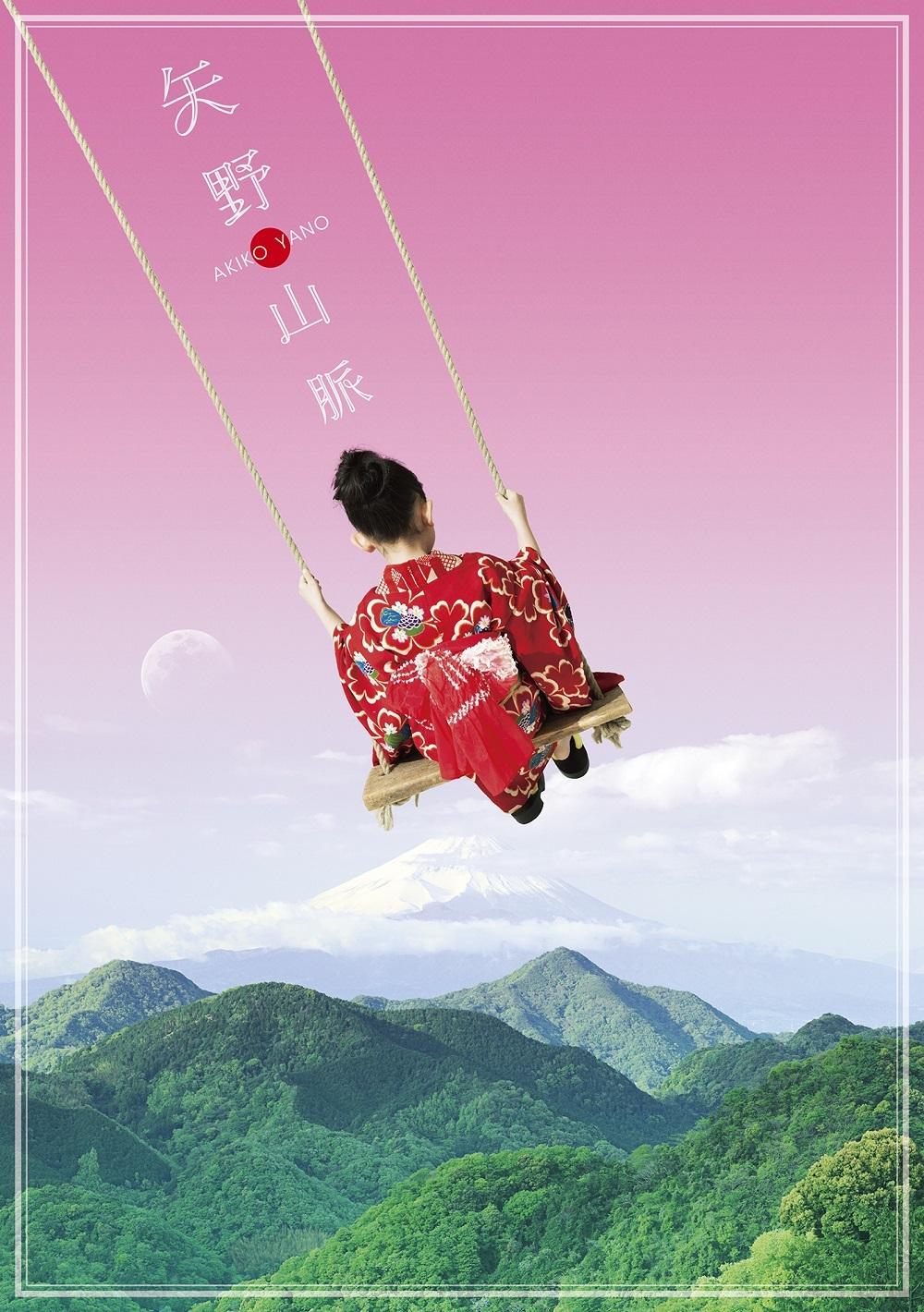 矢野顕子『矢野山脈』完全生産限定盤