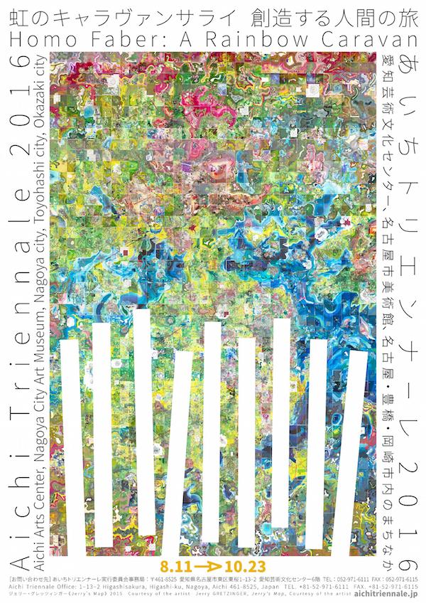 「あいちトリエンナーレ2016」ポスター メインビジュアルは、参加アーティストのひとりで地図をモチーフとした作品を描き続けている、ジェリー・グレッツィンガーの《Jerry's Map》(2015)