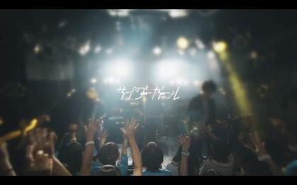 サイダーガール、ライブの演奏シーンを収めた新曲「メッセンジャー」のMV解禁