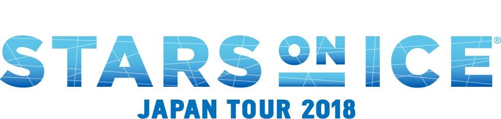 国内外のトップ選手が集結する『スターズ・オン・アイス』が3月下旬から4月上旬にかけて大阪と横浜で開催される