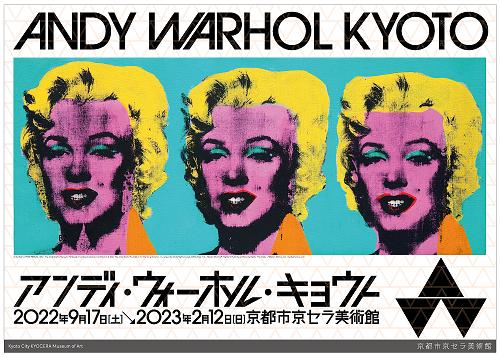 『アンディ・ウォーホル・キョウト / ANDY WARHOL KYOTO』