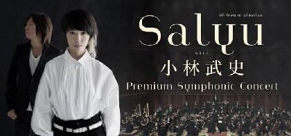 Salyu&小林武史のシンフォニックコンサート演目発表