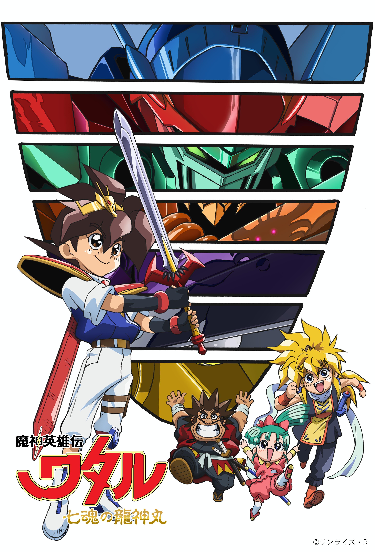 WEBアニメ『魔神英雄伝ワタル 七魂の龍神丸』キービジュアル  (c)サンライズ・R