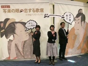 江戸東京博物館が再オープン! 記念すべき二大展示『写楽の眼・恋する歌麿』&『大江戸』展レポート