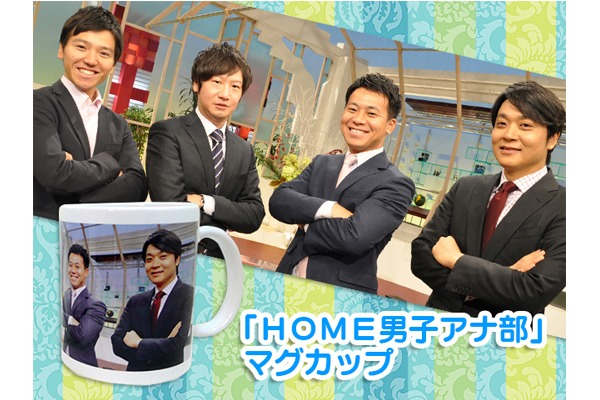 「HOME男性アナ」マグカップ 1,080円(税込)