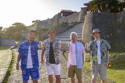 ケツメイシ、沖縄県限定/CLUBケツメイシ会員限定ニューシングル「カンパイの唄」をリリースへ