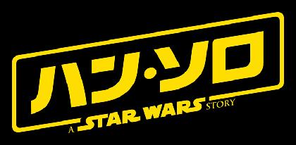 『スター・ウォーズ』ハン・ソロとチューバッカの若き日を描く物語『ハン・ソロ/スター・ウォーズ・ストーリー』として日本公開へ
