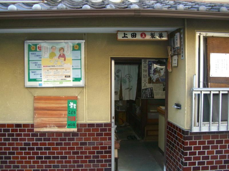 「上田製菓本舗」入口