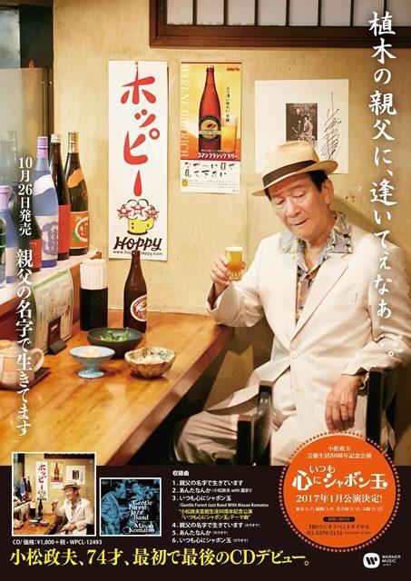 小松政夫「親父の名字で生きてます」ポスター