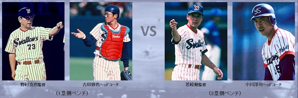 名選手たちが野村克也監督と古田敦也ヘッドコーチが率いる1塁側ベンチと、若松勉監督と小川淳司ヘッドコーチが組む3塁側ベンチの2チームに分かれて対戦