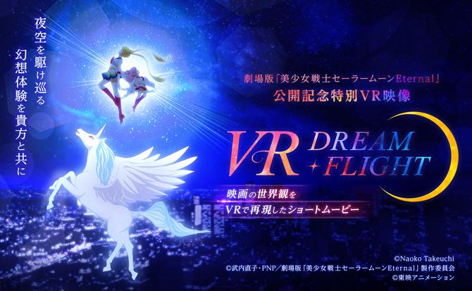 劇場版『美少女戦士セーラームーンEternal』公開記念 特別VR映像「VR DREAM・FLIGHT」