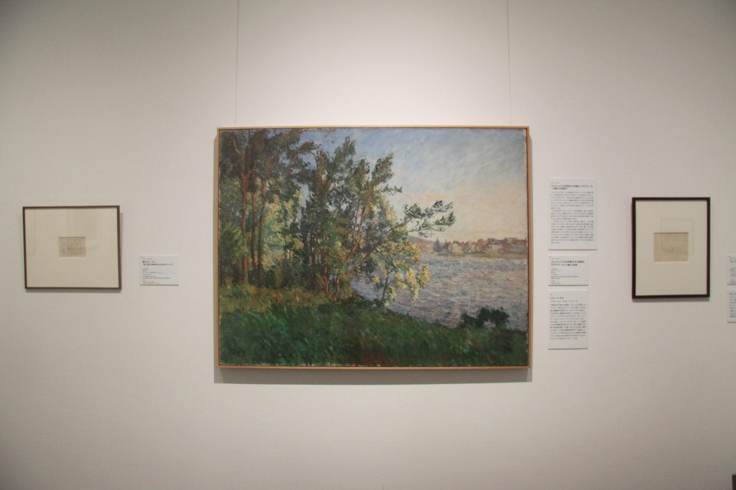 (中央)クロード・モネ《ヴェトゥイユの河岸かの眺め、ラヴァクール(夕暮れの効果)》1880年頃 個人蔵