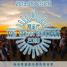 福島・猪苗代で初開催の『THE SOLAR BUDOKAN』、第2弾は真心、NCIS村松、福原美穂