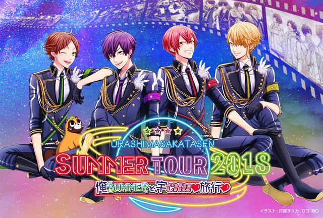 浦島坂田船「SUMMER TOUR 2018~俺SUMMERと、宇CHU▽旅行▽~」告知ビジュアル