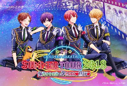 浦島坂田船、結成5周年の夏ツアーは「宇CHU旅行」