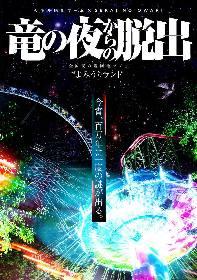 リアル脱出ゲームとSEKAI NO OWARIがコラボレーション 『竜の夜からの脱出』東京公演の開催が決定