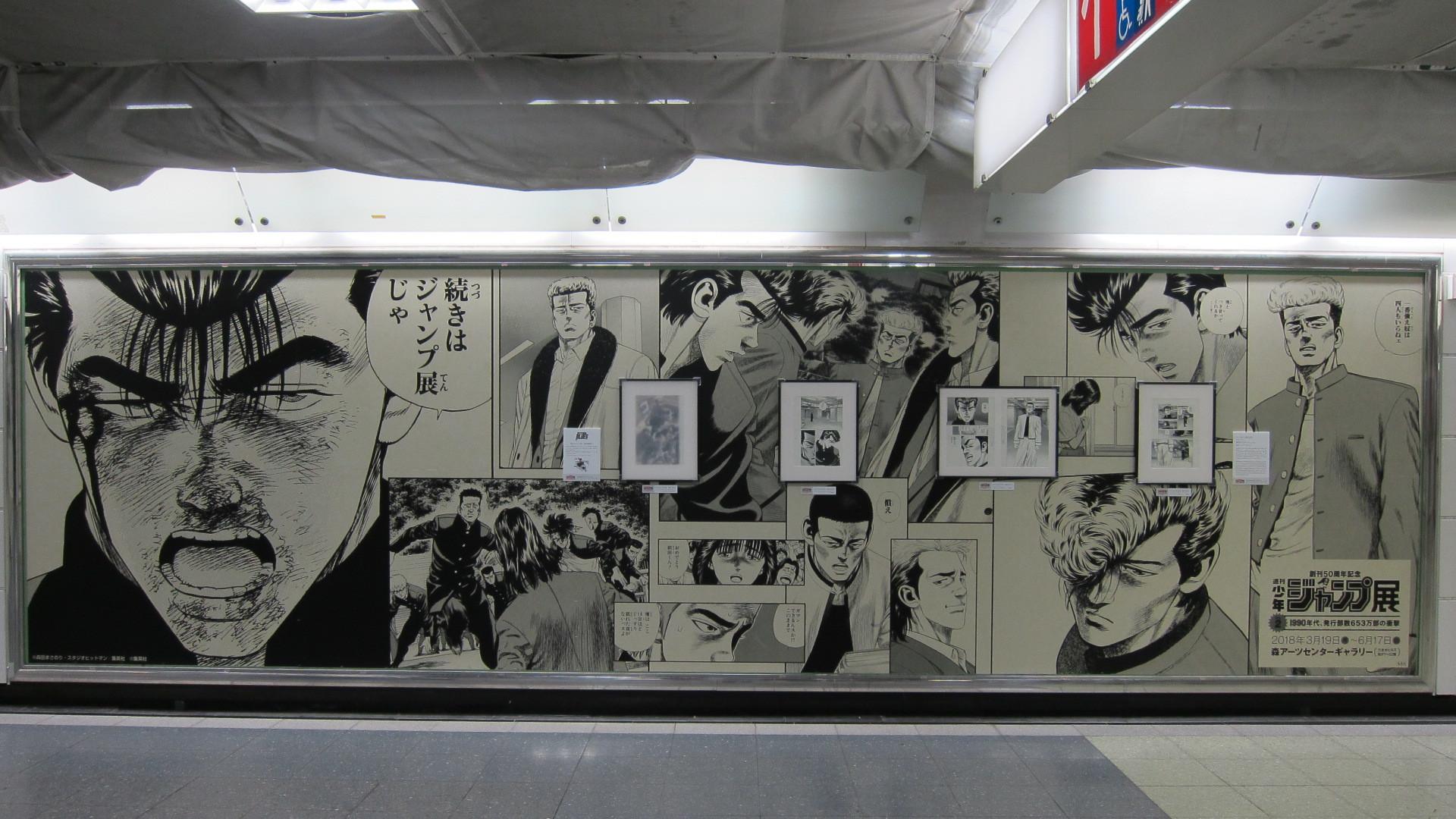 (c)森田まさのり・スタジオヒットマン/ 集英社 (写真提供:集英社)