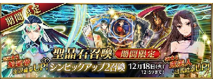 『Fate/Grand Order』新たなサーヴァント3騎が登場する「シンピックアップ2召喚」開催