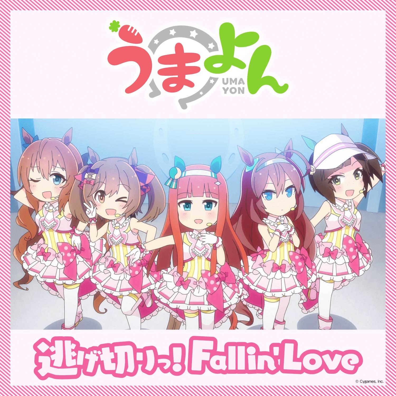 「うまよん」9月主題歌「逃げ切りっ!Fallin' Love」 (C) Cygames, Inc.