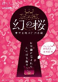 日本橋に隠された幻の桜を探す『ニホンバシ宝探し 幻の桜 幸せを呼ぶ江戸小紋』開催