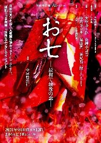 大空ゆうひ、中島ヨシキ、福山潤、神尾晋一郎ら出演 日本古典の名作を「朗読×日本舞踊」でおくる、朗読舞踊劇を上演