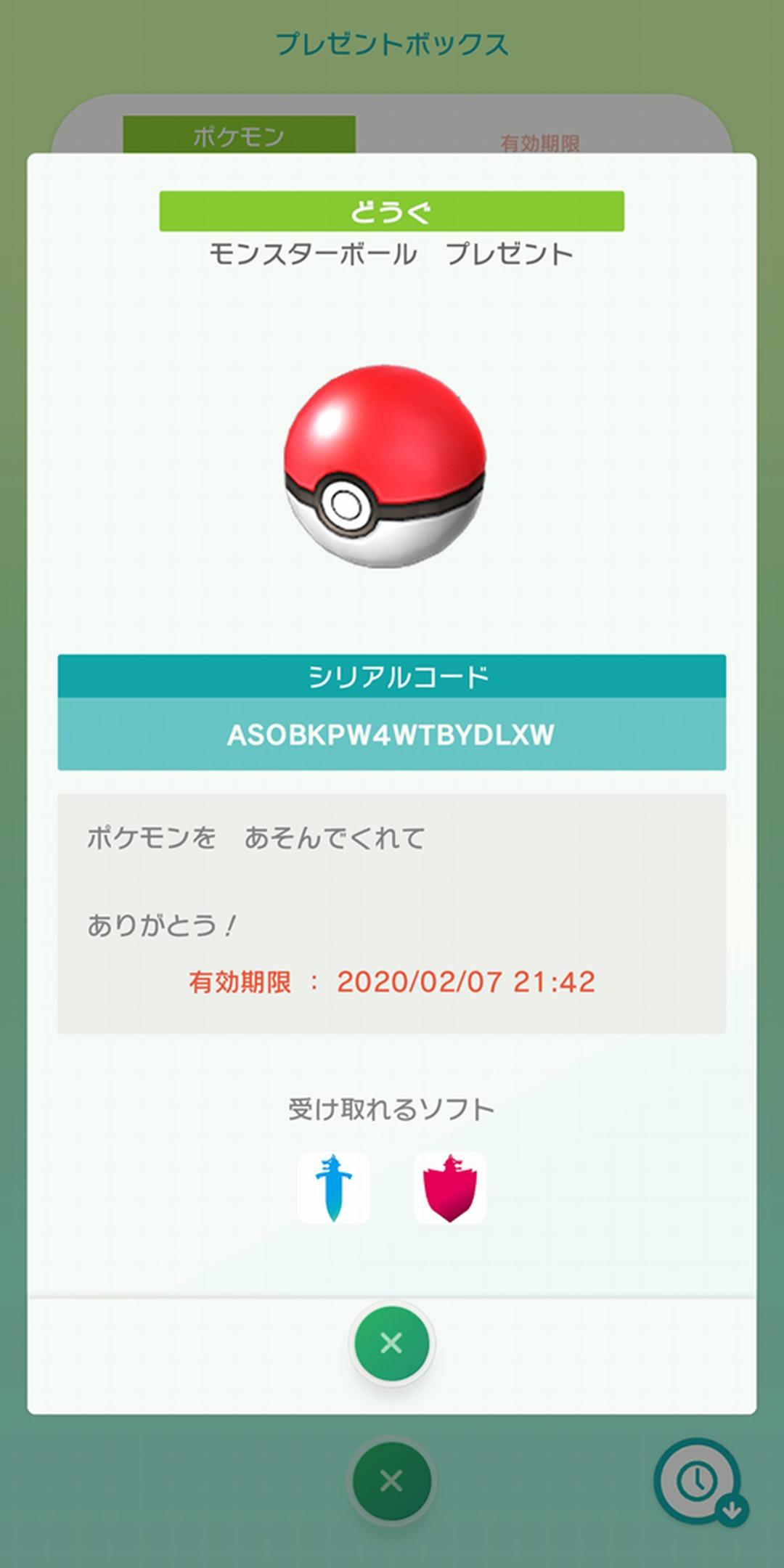 ふしぎなおくりもの4 (C)2020 Pokémon. (C)1995-2020 Nintendo/Creatures Inc. /GAME FREAK inc.