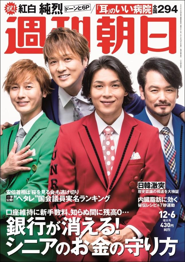 『週刊朝日』2019年 12/6 増大号【表紙:純烈】