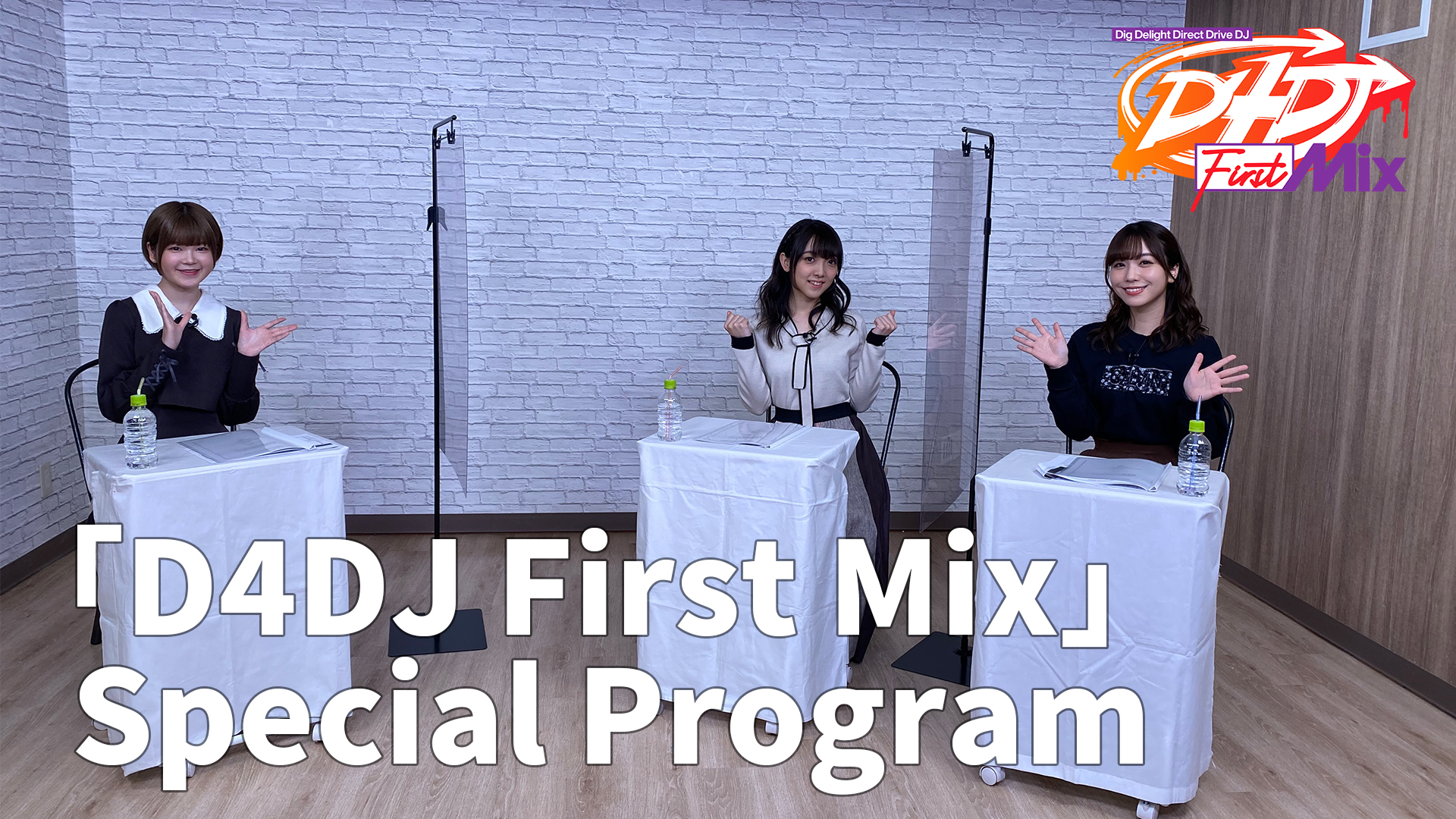 『D4DJ First Mix』Special Programより (C)bushiroad All Rights Reserved. (C) Donuts Co. Ltd. All rights reserved.