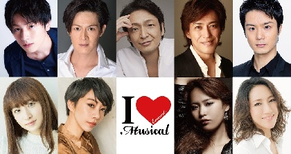 美弥るりか、二宮愛、水夏希が初参加 ミュージカルコンサート『I Love Musical』Xmas&Year-end の詳細が発表