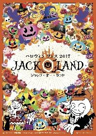 神木隆之介、小島よしお、ピカチュウらとハロウィンを楽しむ 『ジャック・オー・ランド』がまもなく開幕