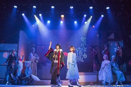 仲田博喜、野本ほたる、大平峻也ら出演の舞台『かくりよの宿飯』が開幕! ゲネプロ模様の写真が到着
