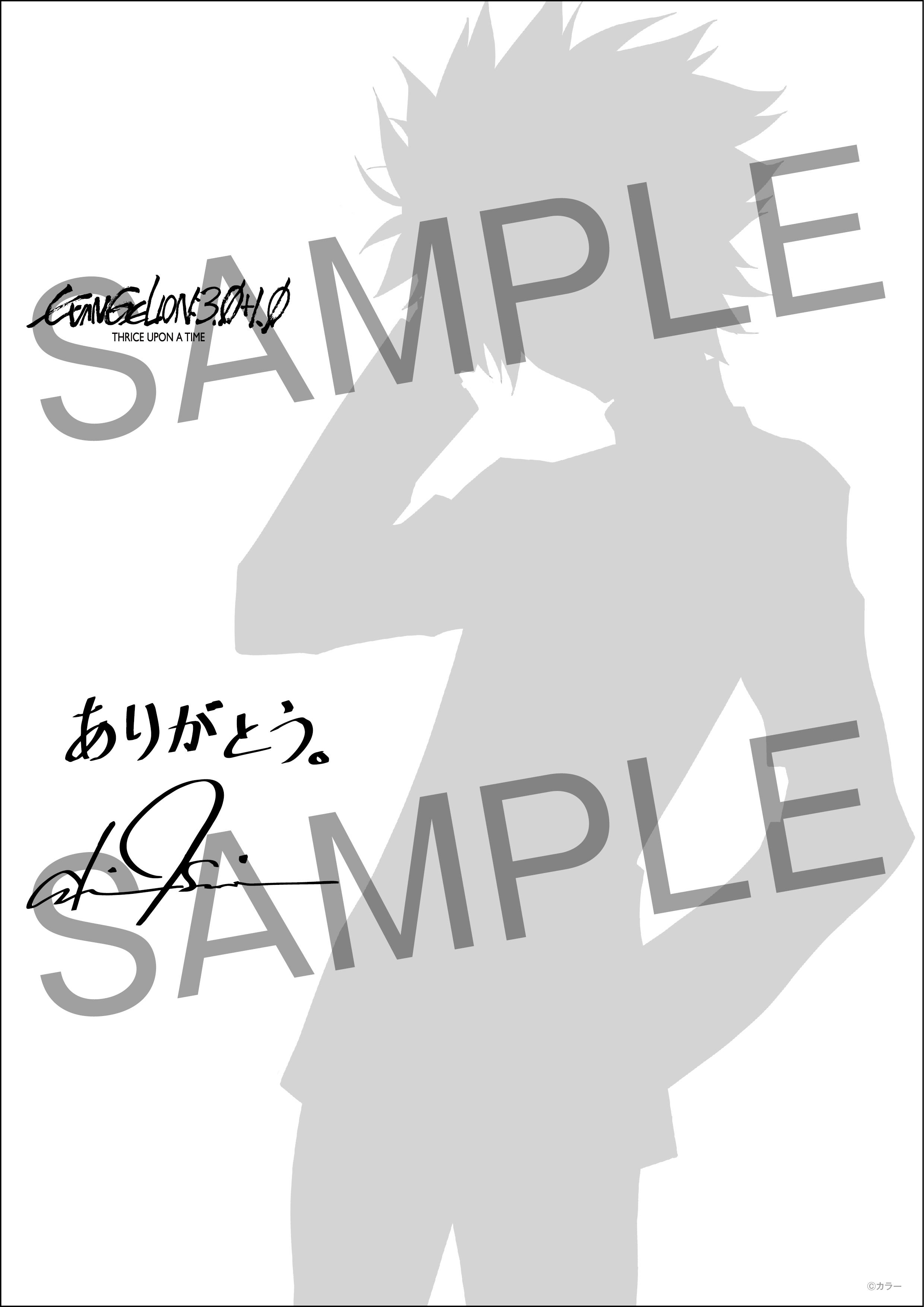 キャストサイン入りミニポスター「渚カヲル」バージョン <サンプル画像>  (C)カラー