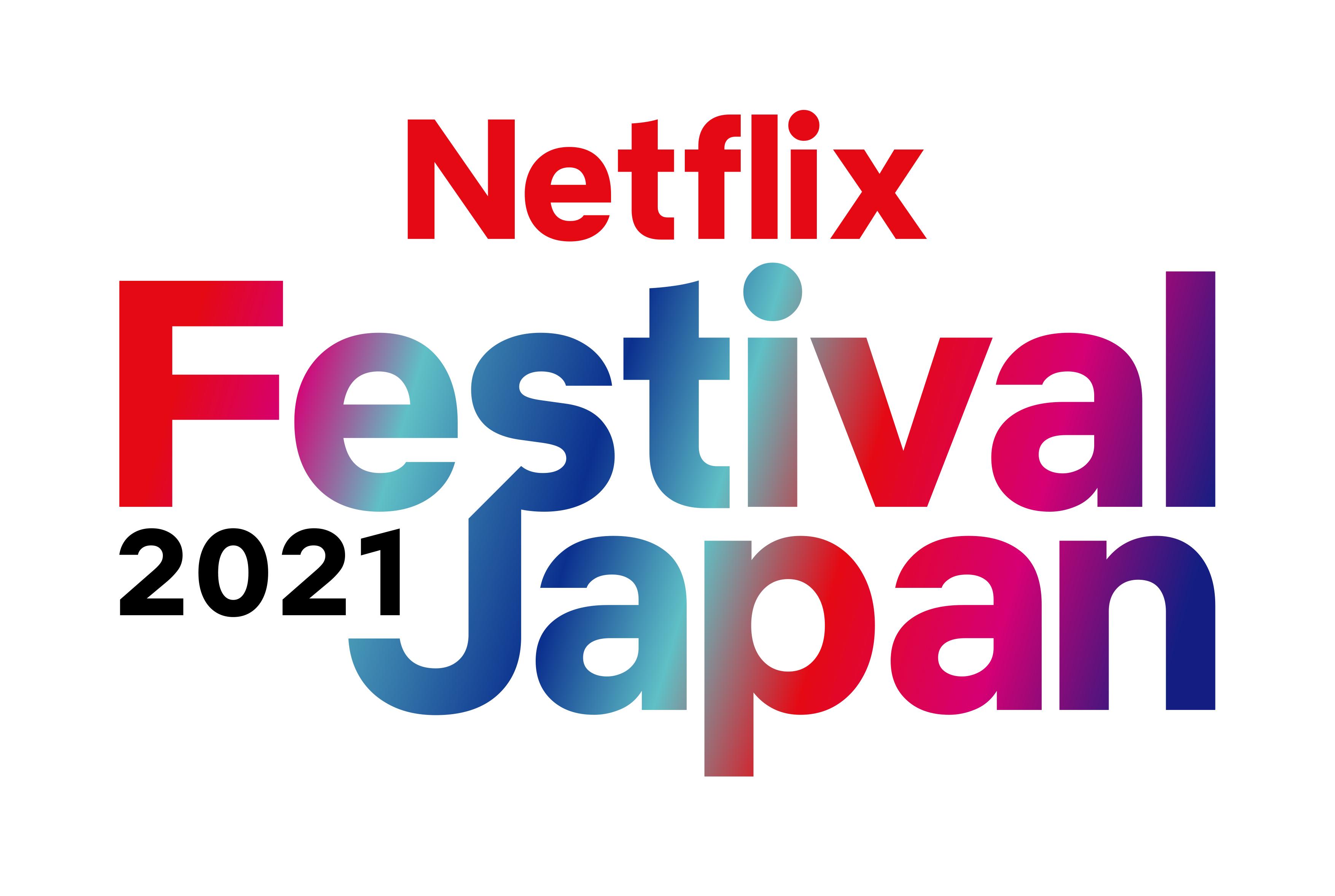『Netflix Festival Japan 2021』