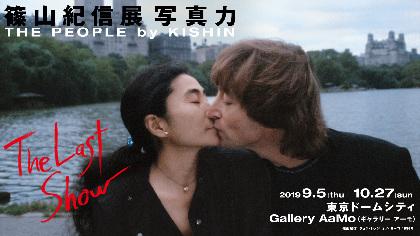 日本初の100万人を突破する写真展の集大成『篠山紀信展 写真力 THE PEOPLE by KISHIN  The Last Show』