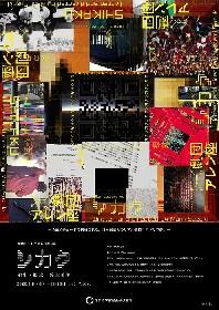 來河侑希が主宰する劇団アレン座が第五回本公演『シカク』を上演