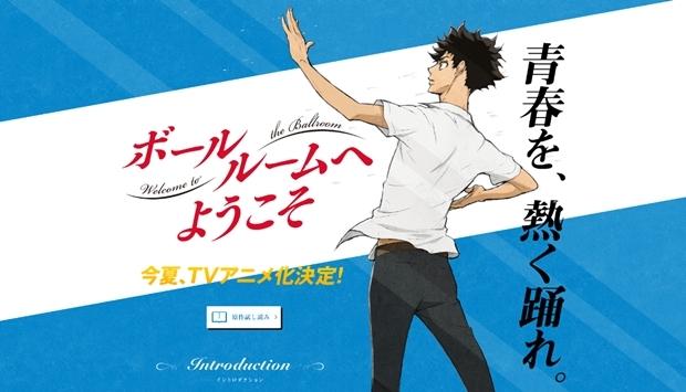 月マガ連載『ボールルームへようこそ』が今夏TVアニメ化決定