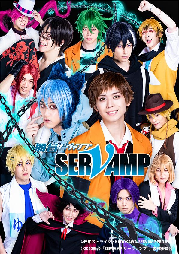 (C)⽥中ストライク・KADOKAWA/SERVAMP PROJECT (C)2020 舞台「SERVAMP-サーヴァンプ-」製作委員会