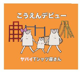 ヤバイTシャツ屋さん、10枚目のシングル「こうえんデビュー」のリリースが決定