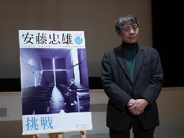 建築の面白さは体験にあり! 『安藤忠雄展―挑戦―TADAO ANDO: ENDEAVORS』記者発表会レポート