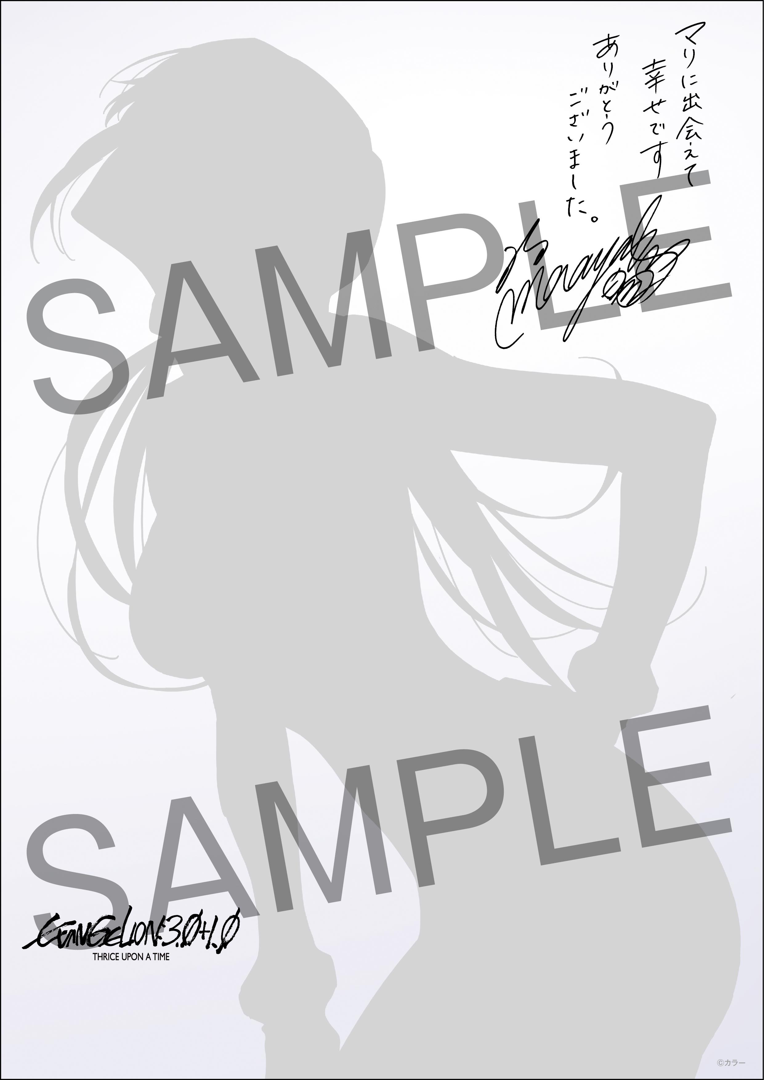 キャストサイン入りミニポスター「真希波・マリ・イラス トリアス」バージョン <サンプル画像>  (C)カラー