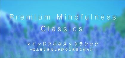 マインドフルネスとクラシック音楽の融合 新しい体験型コンサート『Premium Mindfulness Classics』開催決定