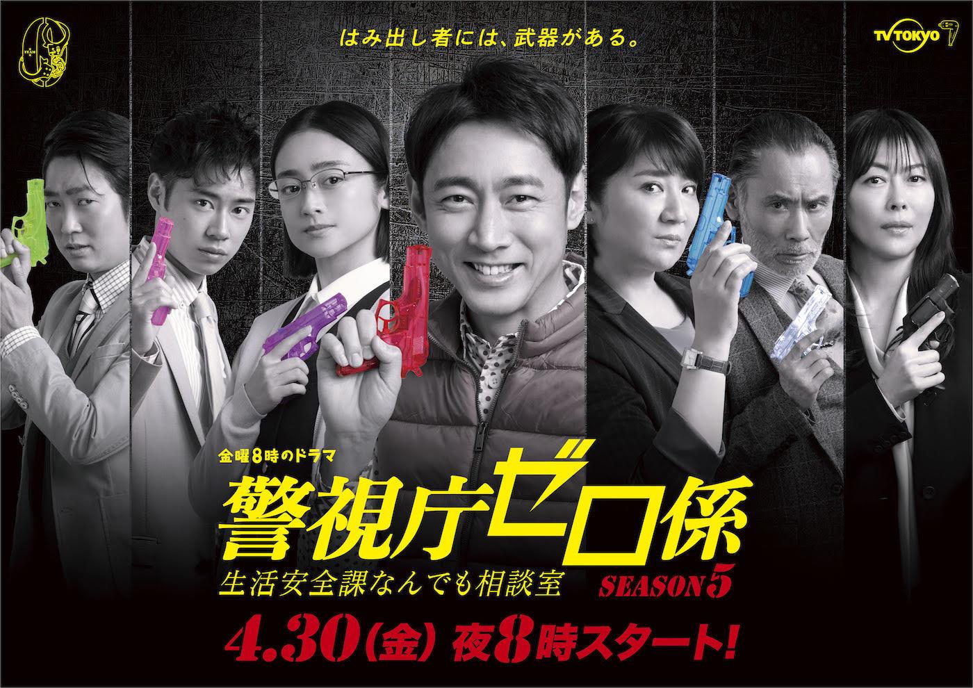 『警視庁ゼロ係〜生活安全課なんでも相談室〜SEASON5』  (C)テレビ東京
