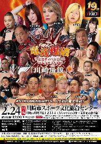 CIMAが電流爆破に挑戦!『電流爆破フェスティバル2020 in KAWASAKI「川崎伝説」』でZERO1マット登場