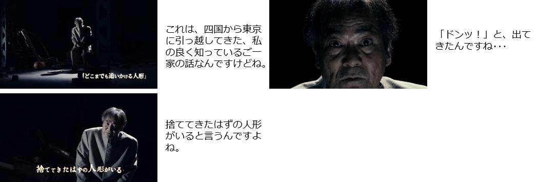『稲川淳二のハロウィン怪談2017』