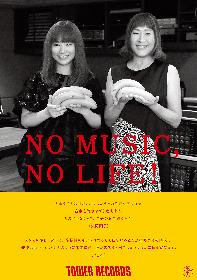 """矢野顕子&YUKI タワレコ「NO MUSIC, NO LIFE.」ポスターにバナナを持って登場 """"楽曲DLコード付きオリジナルバナナケース""""も販売"""