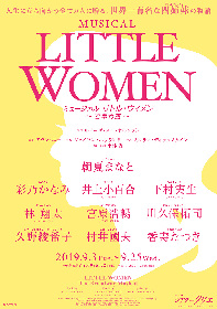 朝夏まなと主演ミュージカル『LITTLE WOMEN -若草物語-』全キャスト発表