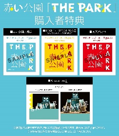 Park the 赤い 公園 津野米咲が遺した数々の楽曲と意志 赤い公園『THE
