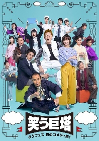 篠田麻里子、片岡鶴太郎が下町のとび一家に! 宅間孝行の「タクフェス春のコメディ祭!『笑う巨塔』」稽古場レポート